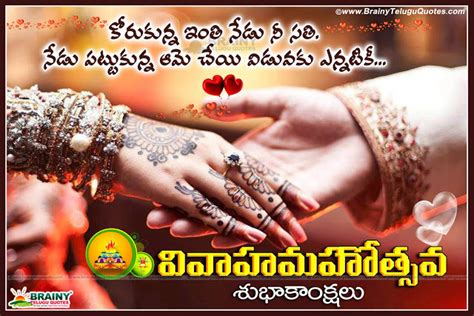 Wedding Anniversary Quotes Brainy by Happy Marriage Day Greetings In Telugu With Images