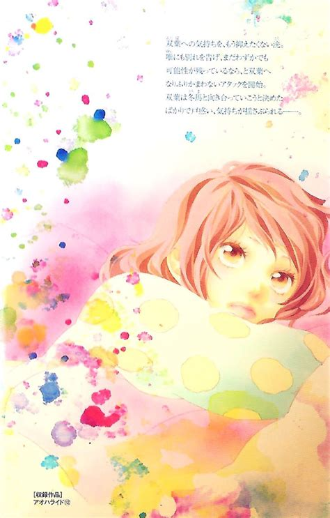 Blue Ride 02 495 best ao haru ride blue ride images on