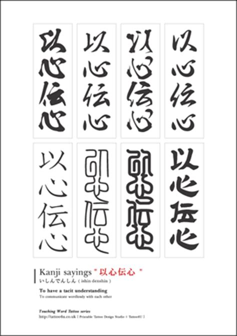 tattoo lettering history japanse tattoos japanese tattoo lettering history basics and