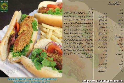 Buku Club Sandwich Pelengkap Chicken Soup For The Christian Soul 335 best masala tv recipes in urdu images on