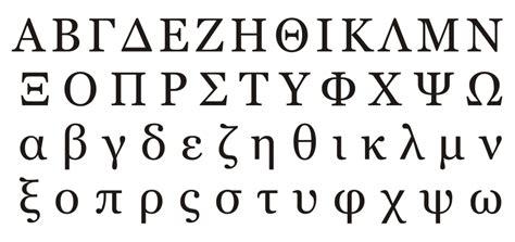 tattoo huruf romawi file modern greek alphabet sle svg wikimedia commons