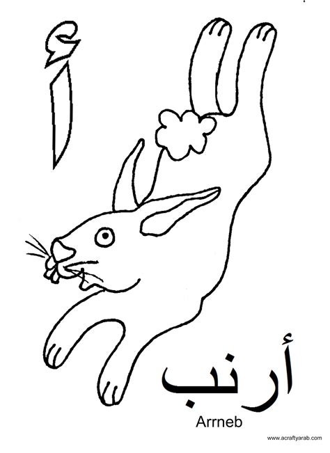 Arabic Alphabet Coloring Pages a crafty arab arabic alphabet coloring pages alif is