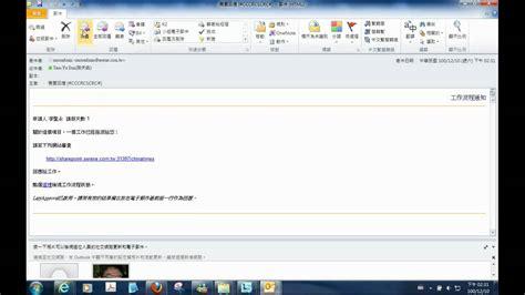 nintex workflow 2010 nintex workflow 2010 infopath 範例 回覆email直接審查 lazy