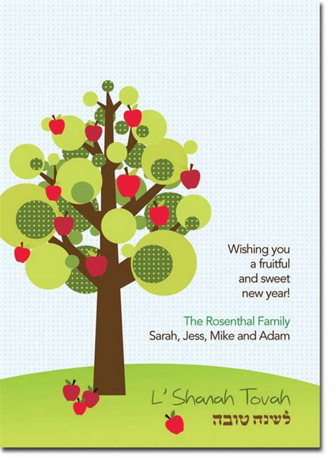printable personalized greeting cards free personalized rosh hashanah greeting cards 2012 5773
