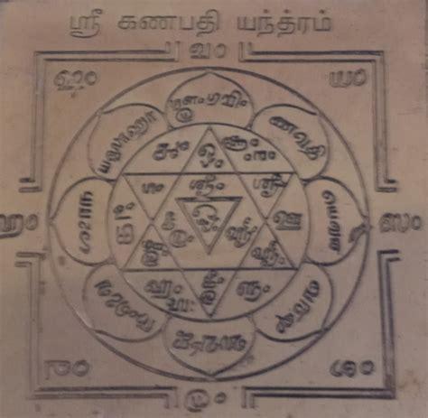 Yantra Mantra ganapathi yantra swayamvaraparvathi org