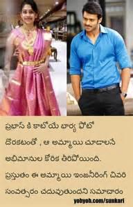 Prabhas fiance prabhas wife leaked photos