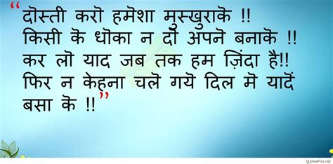 Quotes In Best Indian Friendship Images Quotes And Sayings