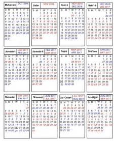 Calendar 2018 Urdu Islamic Calendar 2017 Hijri Calendar 1438 Urdu Calendar