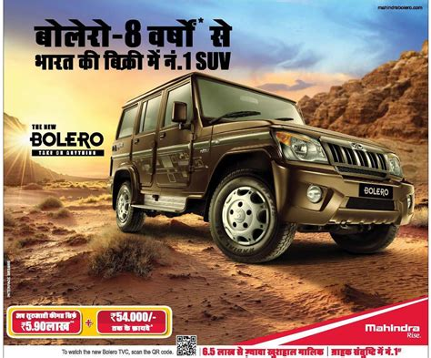 mahindra bolero 2014 price mahindra bolero price 2014 www pixshark images