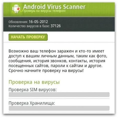 android malware scanner afterdawn news 5 2012
