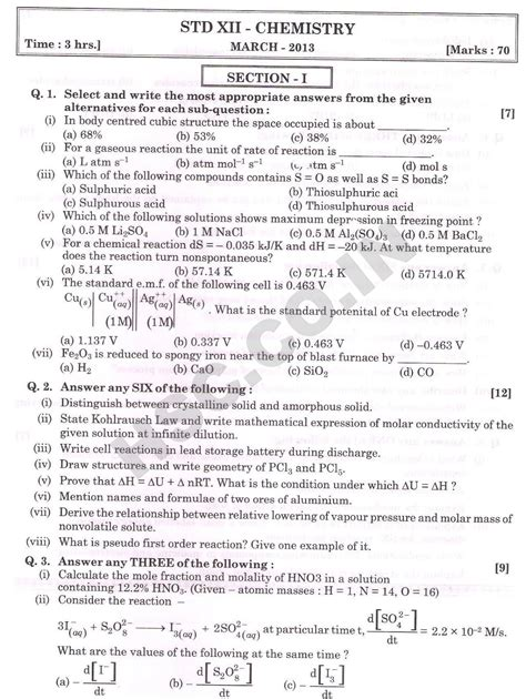 paper pattern hsc 2016 chemistry march 2013 hsc maharashtra board past hsc