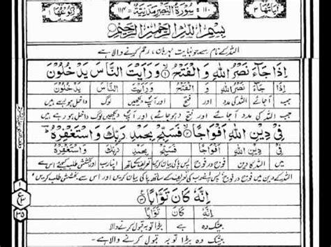 surah nasr recitation para 30 surah nasr quot with written urdu translation quot surah