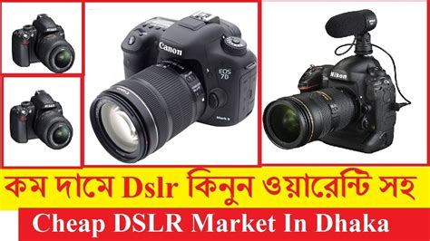 best place to buy dslr কম দ ম dslr ক ন ন cheap dslr market in dhaka bd best