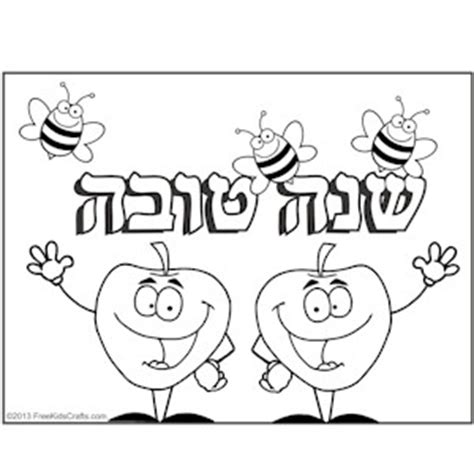 rosh hashanah cards templates printable rosh hashanah new year coloring card