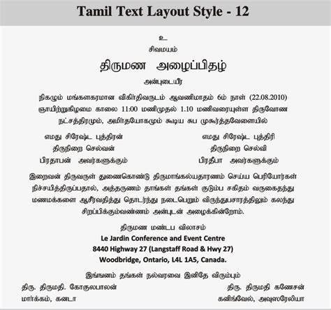 Wedding Invitation Quotes In Tamil by Wedding Invitation Card Quotes In Tamil Awesome Tamil