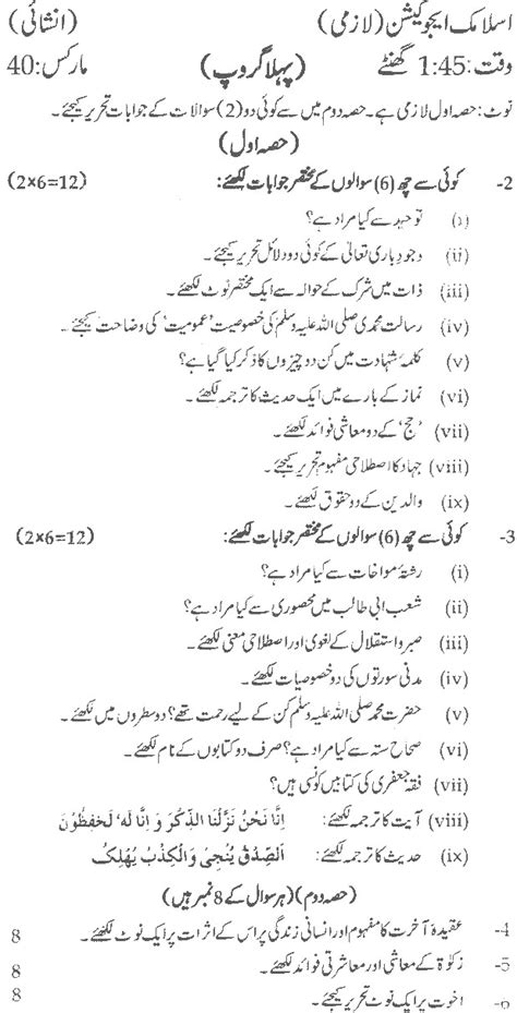 paper pattern 1st year 2015 gujranwala board islamiat subjective group 1 inter part 1 past paper 2014