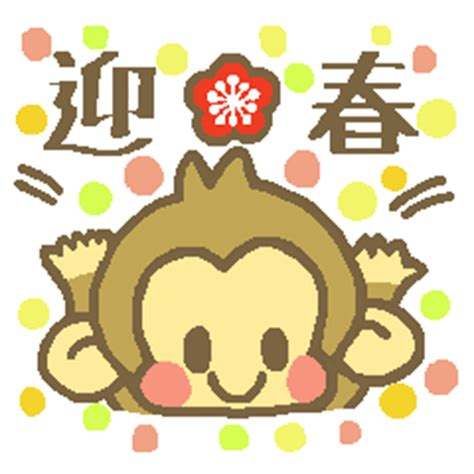 new year monkey png happy new year monkey sticker creators stickers