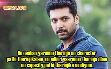 tamil movie dialogues 2016 jayam ravi dialogues from thani oruvan