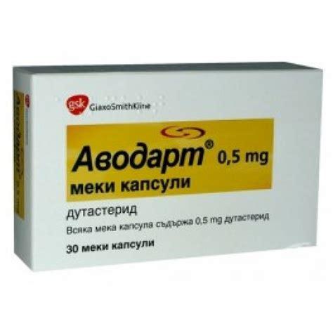 Avodart 0 5mg avodart 0 5 mg 30 tablets