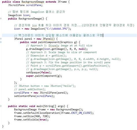 java swing paintcomponent java swing 자바 스윙 패널 panel 안에 배경 background 삽입 네이버 블로그