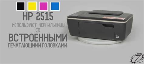 resetter hp deskjet ink advantage 2060 reset hp deskjet ink advantage 2515 общие скачать