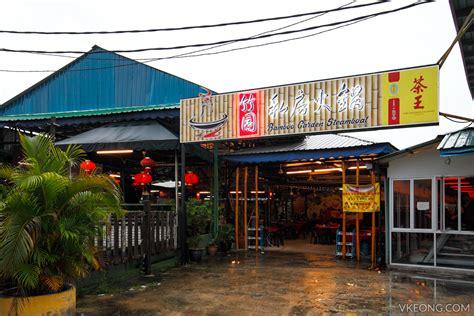 steamboat kepong bamboo garden steamboat 竹园私房火锅 kepong vkeong