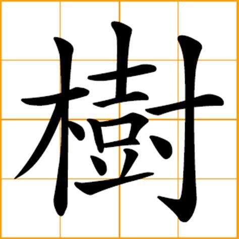 tree symbol font symbol 樹 tree
