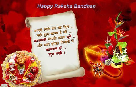 shayri wallpapers raksha bandhan quotes images