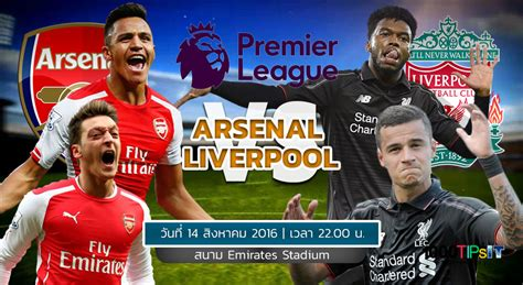 arsenal vs liverpool 2017 epl 2016 2017 arsenal vs liverpool 1000tipsit พ นท ป