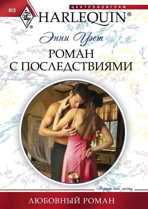 книги любовный роман слушать аудиокнигу