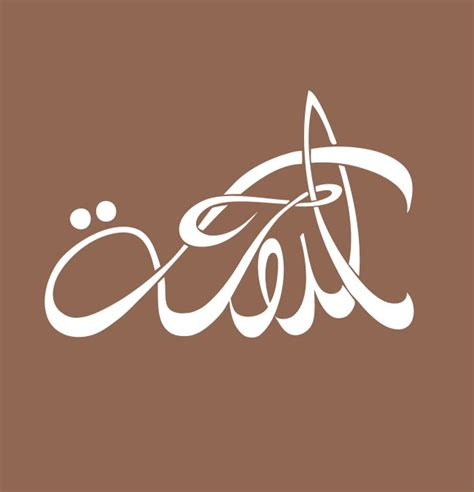 Letter In Arabic Style arabic letters design www pixshark images