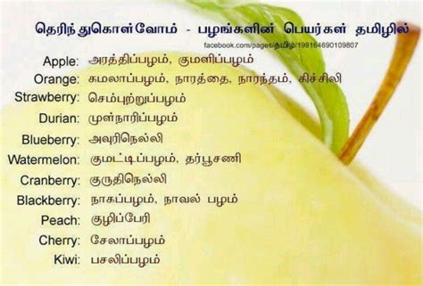 psychological quots in tamil 34 awesome fruit names in tamil images b list