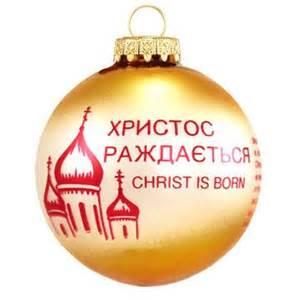 ukrainian christmas custom ornament ethnic pride