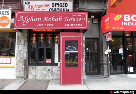 afghan kebab house afghan kebab house new york city new york