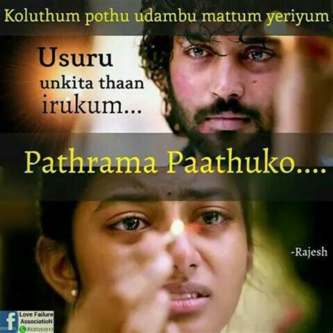 davit tamil movie feeling line tamil whatsapp dp