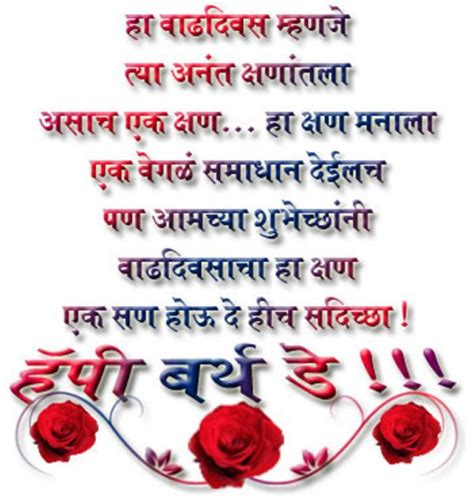 Birthday Quotes In Marathi Language Happy Birth Day Wishes Greetings Pictures Wish Guy