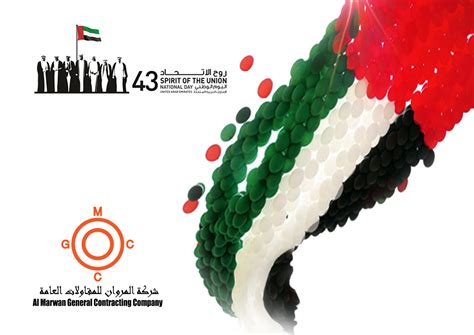 happy national day mgcc happy 43rd national day al marwan general contracting company