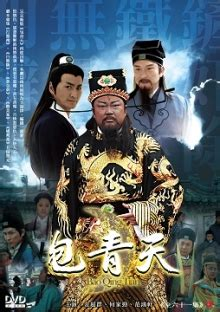 Judge Bao 2008 By To Liong To justice bao 2008 tv series