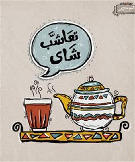 Maxi Arabian Writing روائع الادب السياسي العرب الادب العربي اقوال جلال