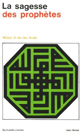 Chef Ottoman 4 Lettres by Ibn Arabi Vouloir