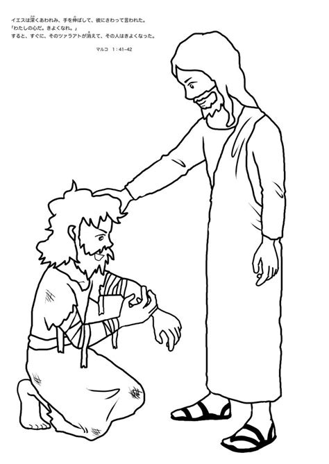 sunday school coloring pages jesus heals the sick jesus heals coloring pages leper thanks jesuse colouring