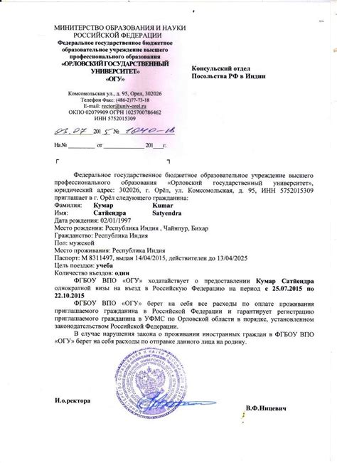 Invitation Letter For Visa Russia Travel In Moscow Russia