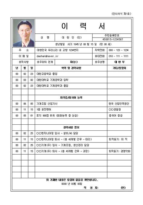 My Resume Sample by