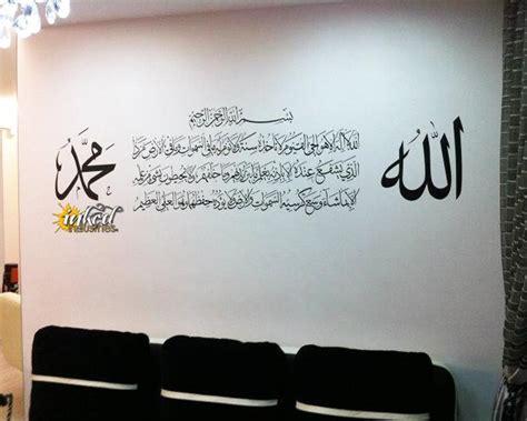 Ayat Kursi Landscape Decor ayat kursi design version 2 decal the islamic decor