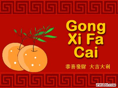 happy new year in gong xi fa cai gong xi fa cai happy new year graphic