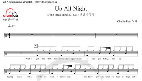 charlie puth up all night 드럼악보 up all night charlie puth 네이버 블로그