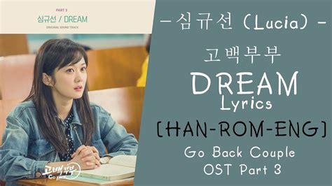 download mp3 ost go back couple 심규선 lucia dream 고백부부 lyrics ost part 3 lyrics go