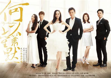film china my sunshine you are my sunshine he yi sheng xiao mo series review