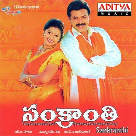 download mp3 from udaharanam sujatha chilaka song by shankar mahadevan and sujatha mohan from