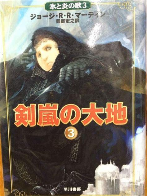 il banchetto dei corvi i personaggi di got in stile per le copertine